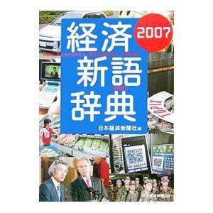 経済新語辞典 2007年版/日本経済新聞社