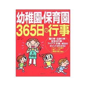 幼稚園・保育園365日の行事/石橋裕子