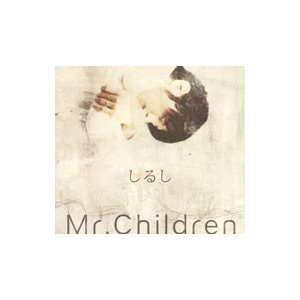 Mr.Children/しるし|netoff