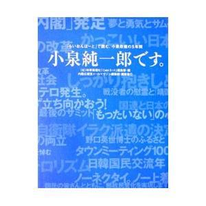 ■カテゴリ:中古本 ■ジャンル:政治・経済・法律 政治学 ■出版社:時事画報社 ■出版社シリーズ: ...