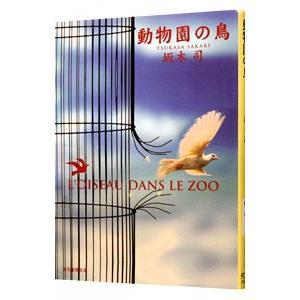動物園の鳥(ひきこもり探偵シリーズ3)/坂木司