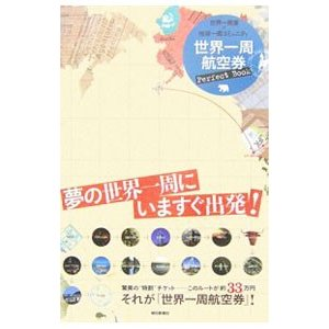 世界一周航空券Perfect Book/世界一周堂 netoff