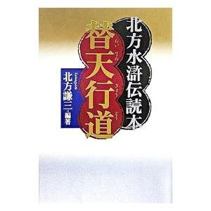 替天行道/北方謙三