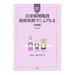 法律事務職員簡単実務マニュアル 2/パラリーガルクラブ