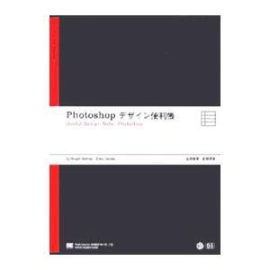 Photoshopデザイン便利帳/吉田浩章