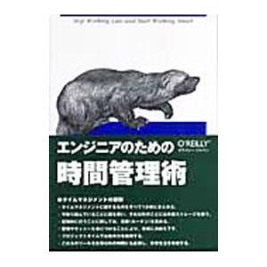 ■ジャンル:ビジネス eビジネス・IT関連 ■出版社:オライリー・ジャパン ■出版社シリーズ: ■本...