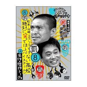 DVD/ダウンタウンのガキの使いやあらへんで!! 放送800回突破記念 永久保存版(8)(罰)松本・山崎・ココリコ 絶対に笑ってはいけない高校+名作&トーク集