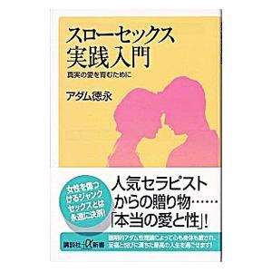 スローセックス実践入門−真実の愛を育むために−/アダム徳永|netoff