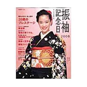振袖記念日 2008/主婦と生活社