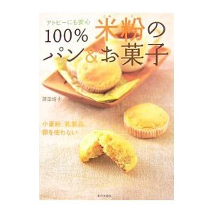 100%米粉のパン&お菓子/陣田靖子|netoff