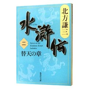 水滸伝(2)−替天の章−/北方謙三