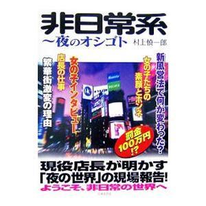 非日常系〜夜のオシゴト/村上慎一郎