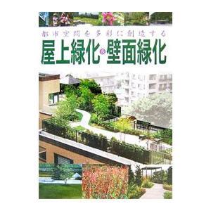 都市空間を多彩に創造する屋上緑化&壁面緑化/講談社