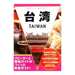 台湾/西東社