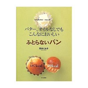 バター、オイルなしでもこんなにおいしいふとらないパン/茨木久美子