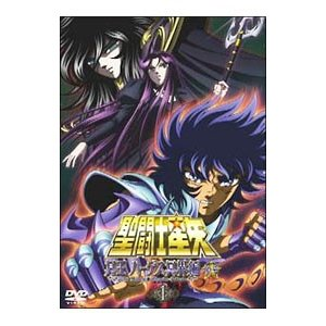 DVD/聖闘士星矢 冥王ハーデス冥界編 後章 1
