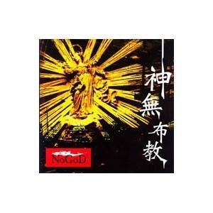 新興宗教楽団NoGoD/神無布教