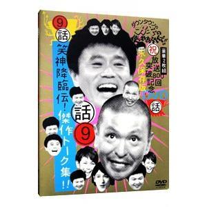 DVD/ダウンタウンのガキの使いやあらへんで!! 放送800回突破記念 永久保存版(9)(話)笑神降...