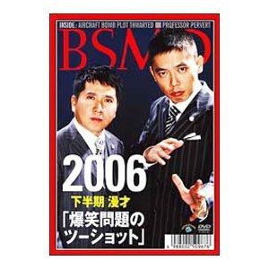 DVD/2006年 下半期 漫才「爆笑問題のツーショット」|netoff