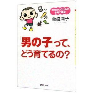 「男の子」って、どう育てるの?/金盛浦子|netoff