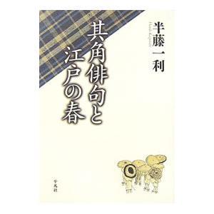其角俳句と江戸の春/半藤一利