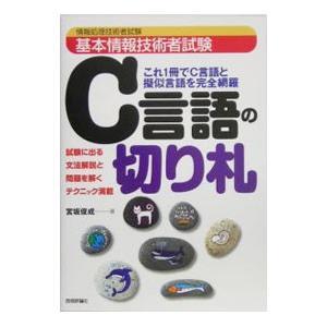 C言語の切り札/宮坂俊成
