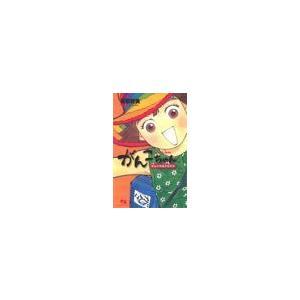 がんこちゃん−がんこのおともだち 1/萩岩睦美