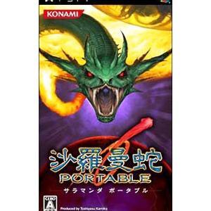 沙羅曼蛇 PORTABLE/PSP