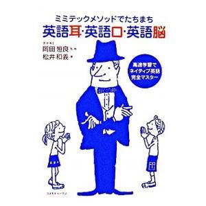 英語をマスターするうえで必要な「英語耳・英語口・英語脳」を短期間に作り上げる「ミミテックメソッド」を...