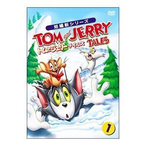 DVD/トムとジェリー テイルズ Vol.1 netoff