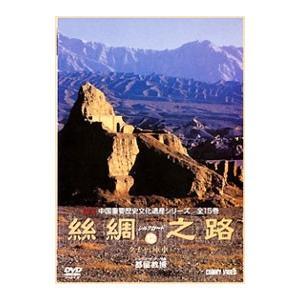 DVD/シルクロード(12)クチャ(鳥魯木斉)|netoff