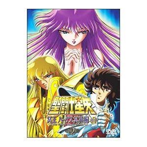 DVD/聖闘士星矢 冥王ハーデス冥界編 後章 2