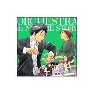 オムニバス/「のだめオーケストラ」STORY!