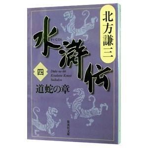 水滸伝(4)−道蛇の章−/北方謙三