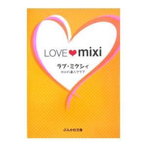 ラブ・ミクシィ/mixiの達人クラブ