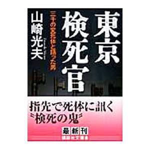 東京検死官−三千の変死体と語った男−/山崎光夫