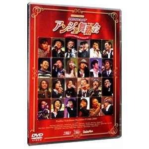 DVD/ライヴビデオ ネオロマンスフェスタ アンジェ舞踏会