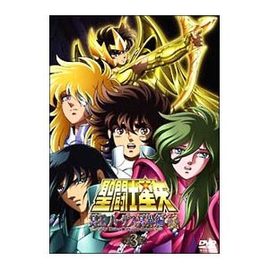 DVD/聖闘士星矢 冥王ハーデス冥界編 後章 3