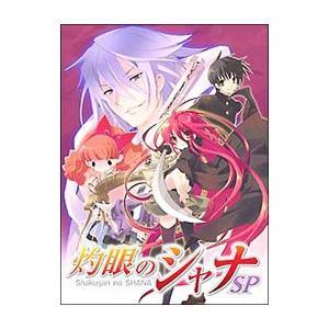 DVD/灼眼のシャナ SP−劇場版「灼眼のシャナ」公開直前すぺしゃるっ!−|netoff
