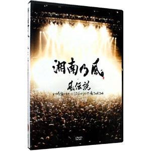 DVD/風伝説 いつも誰かのせいにしてばっかりだった俺TOUR 2006|netoff