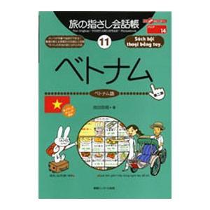 旅の指さし会話帳 11/池田浩明の関連商品1