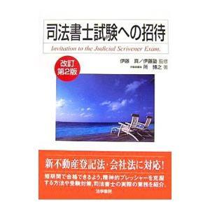 司法書士試験への招待 【改訂第2版】/所博之