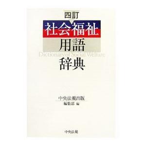 社会福祉用語辞典/中央法規出版|netoff