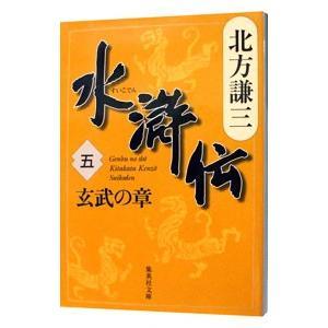 水滸伝(5)−玄武の章−/北方謙三