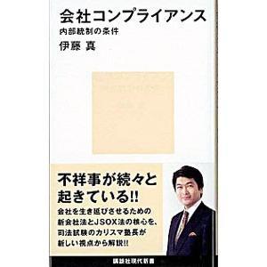 会社コンプライアンス/伊藤真