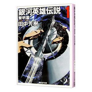 銀河英雄伝説(1)−黎明篇−/田中芳樹