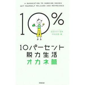 10パーセント脱力生活 オカネ篇/渡辺タカコ