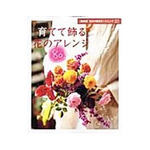 育てて飾る花のアレンジ80/日本放送出版協会