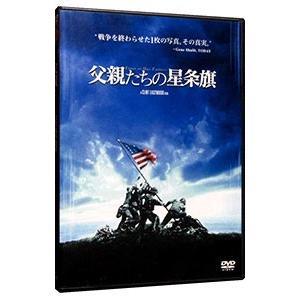 DVD/父親たちの星条旗|netoff