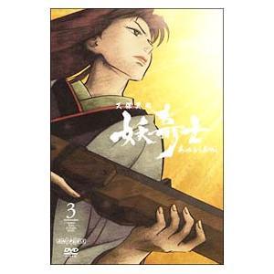 DVD/天保異聞 妖奇士 あやかしあやし 三|netoff